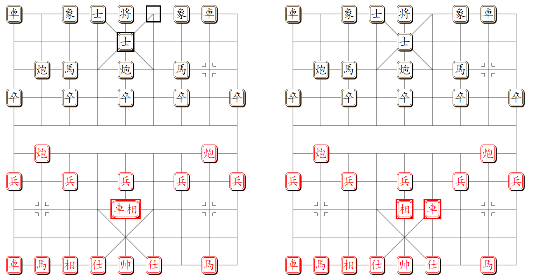 组易象棋-组合受限必须分离走动示意图