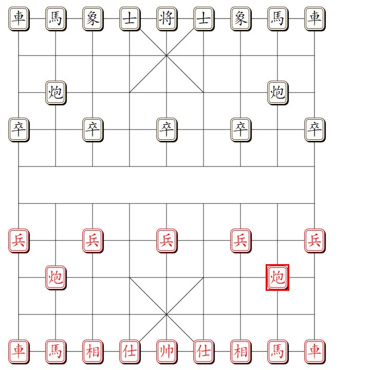 组易象棋-无效的等价易位示意图